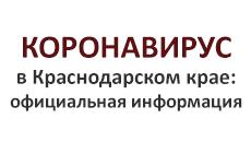 Коронавирус в Краснодарском крае: официальная информация